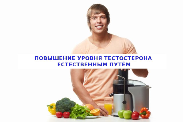 Testosteron – Cum sa cresti natural nivelul din corp