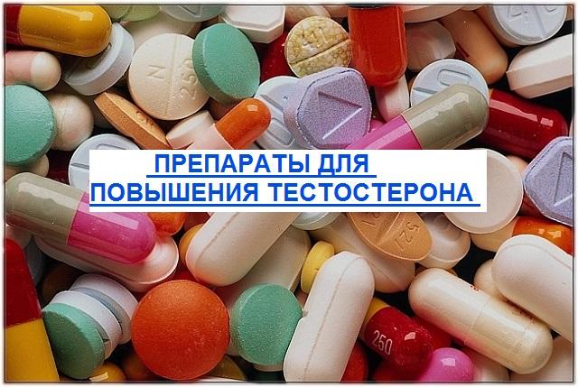 producerea de testosteron în timpul erecției)
