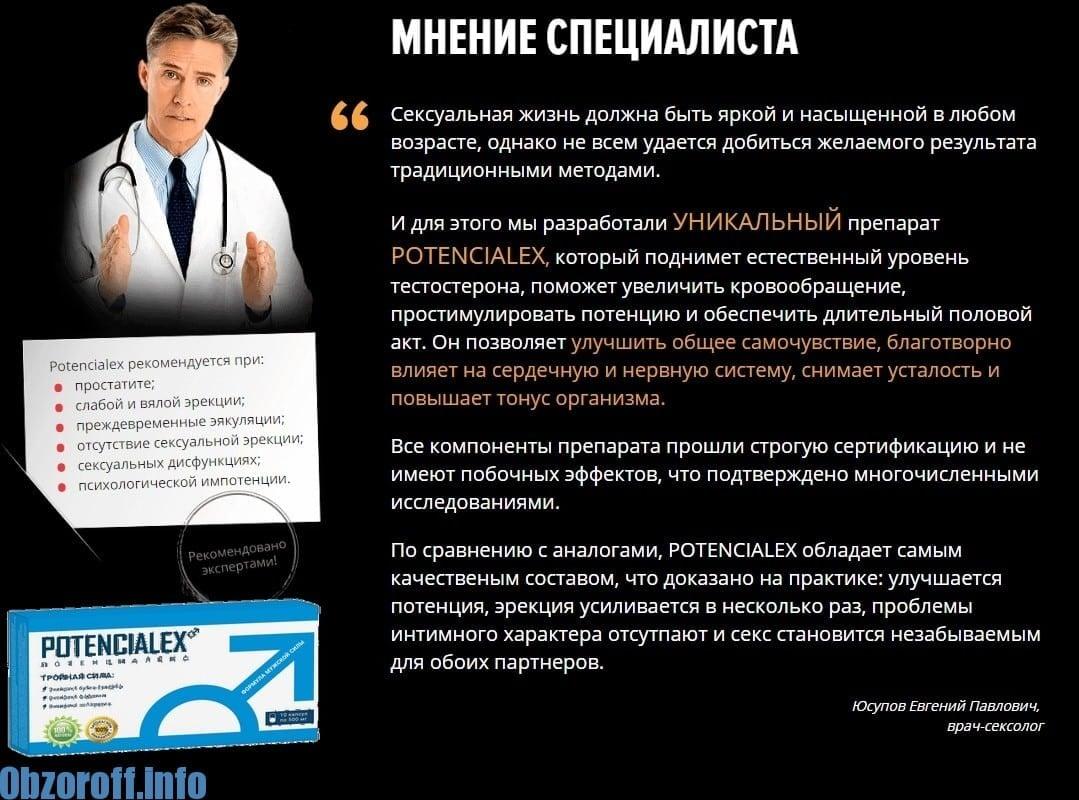 restaurarea recenziilor de erecție)